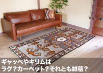 ギャッベやキリムはラグ?カーペット?それとも絨毯?