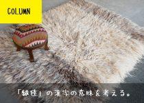 「絨毯」の漢字の意味を考える。