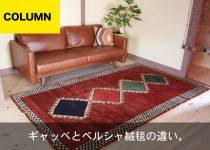 ギャッベとペルシャ絨毯の違い