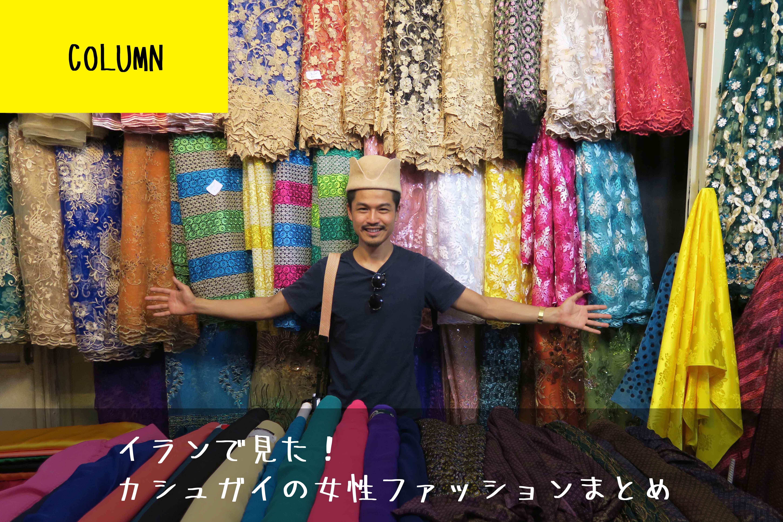イランで見た!カシュガイの女性ファッションまとめ