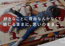 ギャッベ・キリム・トライバルラグ展示会 in 横浜!(ほぼ川崎)
