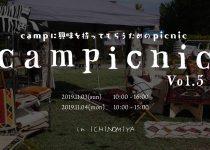 【イベント出店】campicnic vol.5 in 愛知県一宮市
