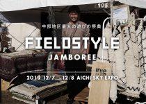 12月はFIELD STYLEに初参戦!!