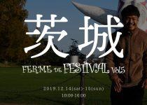 FERME DE FESTIVAL vol.5に出店します!! in 茨城