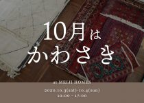 トライバルラグ・ベニワレン・ギャッベ・キリム展 in KAWASAKI 開催!