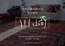 トライバルラグ・ベニワレン・キリム・ギャッベ展 in 川崎市